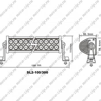 Светодиодные-балки-SL2-100-300-ватт-дальний-и-ближний-свет-cobmo-размеры-и-схема-подключения